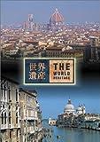 世界遺産 イタリア編 (1) [DVD]