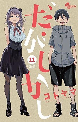 だがしかし 11 (少年サンデーコミックス (11))