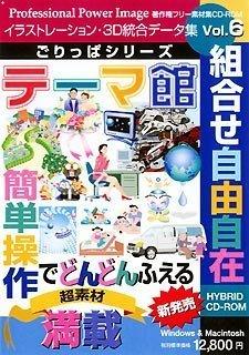 ごりっぱシリーズ Vol.6「テーマ館」 B00008I4JM Parent
