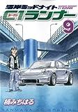 Wangan Midnight C1 Runner (9) (Young Magazine Comics) (2012) ISBN: 4063821447 [Japanese Import]