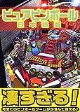 ピュアピンボール 日本語版