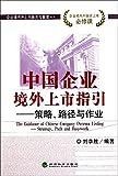 中国企业境外上市指引:策略路径与作业
