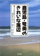 鹿児島・奄美のきれいな海辺―三十五カ所のとっておきの海辺をリポート