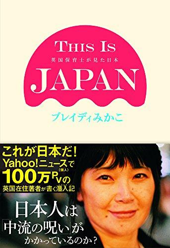 沈む国の幸福な日本人 / ブレイディみかこ