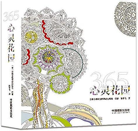 Libro de colorear de 280 páginas 365 con diseño de corazón, para adultos y niños, dibujo, pintura, estilo jardín secreto y antiestrés: Amazon.es: Hogar