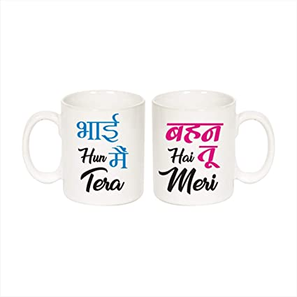 Buy VA International Brother & Sister Quotes Ceramic Coffee