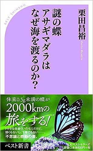 Book's Cover of 謎の蝶 アサギマダラはなぜ海を渡るのか? (ベスト新書) (日本語) 新書 – 2018/10/12