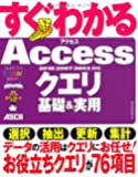すぐわかる Accessクエリ 基礎&実用 2010/2007/ 2003 対応