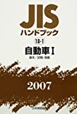 JISハンドブック〈2007 18‐1〉自動車1