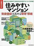 住みやすいマンション 資産価値を高める管理・修繕 (日経ムック)