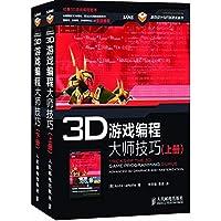 3D游戏编程大师技巧(套装共2册)