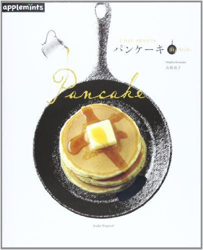 1DAY SWEETSパンケーキ―34 Style (アサヒオリジナル 423 1day sweets)