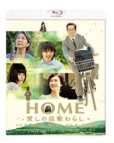 Japanese Movie - Home Itoshi No Zashiki Warashi [Japan BD] FBIXJ-56