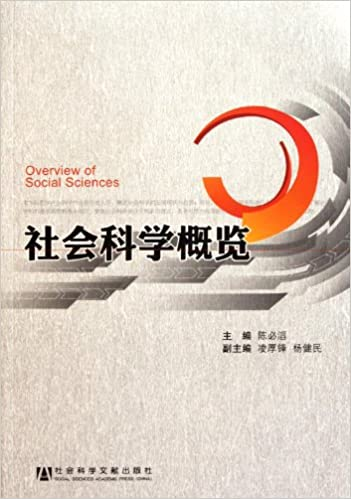 Book Overview of Social Sciences (Chinese Edition)