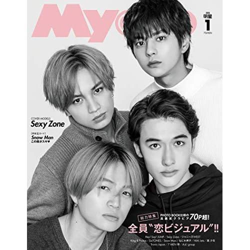 Myojo 2020年1月号 表紙画像