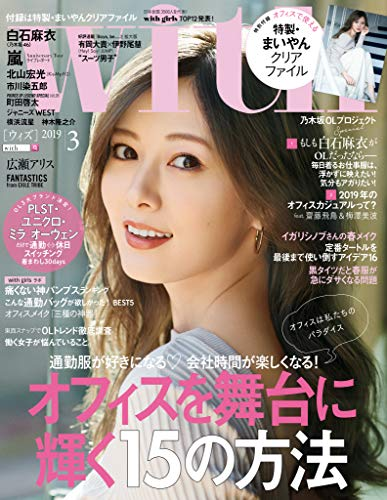 with 2019年3月号 画像 A