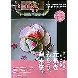 Hanako 特別編集 1泊2日からの元気をもらう、週末旅。 小さい表紙画像