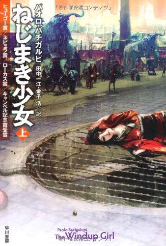 ねじまき少女 上 (ハヤカワ文庫SF)