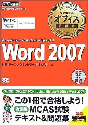 マイクロソフト オフィス教科書 word 2007 microsoft certified