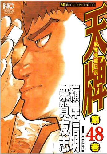 天牌 48―麻雀飛龍伝説 (ニチブンコミックス)