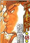 天牌 麻雀飛龍伝説 第48巻