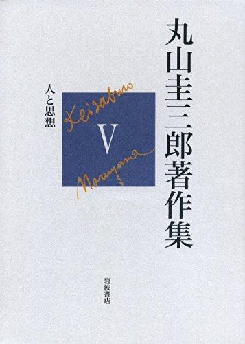 人と思想 (丸山圭三郎著作集 第V巻)