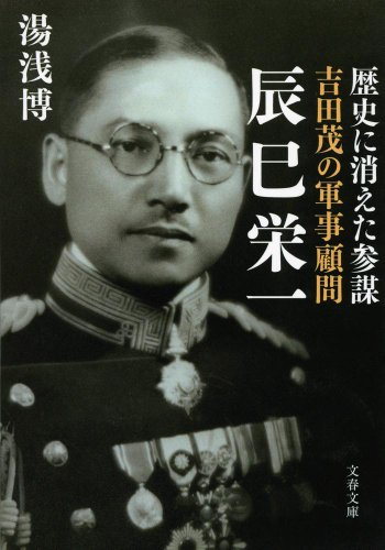 歴史に消えた参謀 吉田茂の軍事顧問 辰巳栄一 (文春文庫)