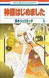 神様はじめました 第5巻 (花とゆめCOMICS) - 鈴木 ジュリエッタ