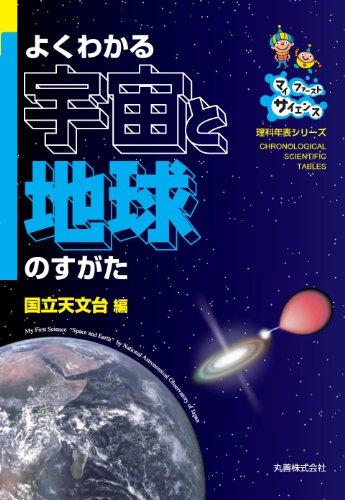 よくわかる宇宙と地球のすがた (理科年表シリーズ マイ ファースト サイエンス)