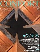 CONFORT (コンフォルト) 2010年 06月号 [雑誌]