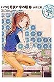 いつも月夜に米の飯(2) (モーニング KC)