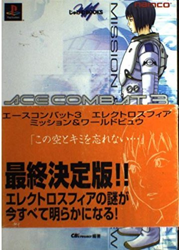 Ace Combat 3 Electro Sphere Mission and World Byuu (g Gem BOOKS) (1999) ISBN: 4889918922 [Japanese Import]