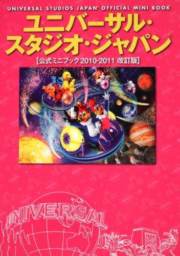 Universal Studios Japan R official mini-book 2010-2011 [revised] (2010) ISBN: 4048544829 [Japanese Import]