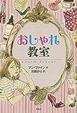 おしゃれ教室 (児童図書館・文学の部屋)