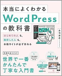 「本当によくわかる wordpress」の画像検索結果