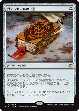 Tea 279 - Magic The Gathering MTG Tea (Artifact) Japanese Edition Venser's Journal/Venser's Journal C16-279 Rare Scars of Mirrodin