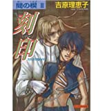 Ai No Kusabi the Space Between: Nightmare (Yaoi Novel) v. 3 (AI No Kusabi: The Space Between) (Paperback) - Common
