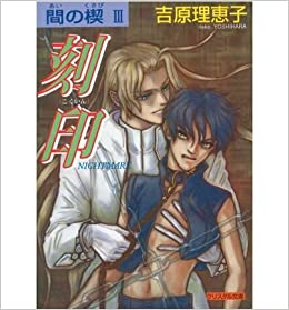 Ai No Kusabi Book