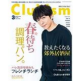 Clubism 2019年3月号 カバーモデル:高橋 一生 ‐ たかはし いっせい