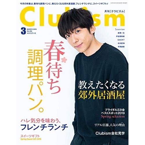 Clubism 2019年3月号 表紙画像