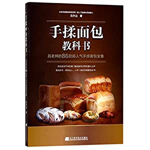 Hand-kneading Bread Textbook, a Collection of 86 Kinds of Hand-kneading Bread Enjoying High Popularity from Mr. Lv (Chinese Edition)