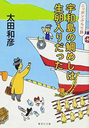 ニッポンぶらり旅 1 (集英社文庫)