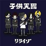 KODOMO TENGOKU TYPE-B(+DVD)