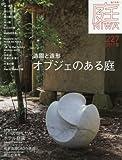 庭 No.227(2017年05月号) [雑誌] 造園と造形 オブジェのある庭