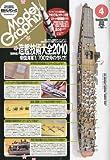 Model Graphix ( モデルグラフィックス ) 2010年 04月号 [雑誌]