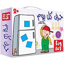 Letter Each Day Puzzle (Arabic) (Arabic Edition)