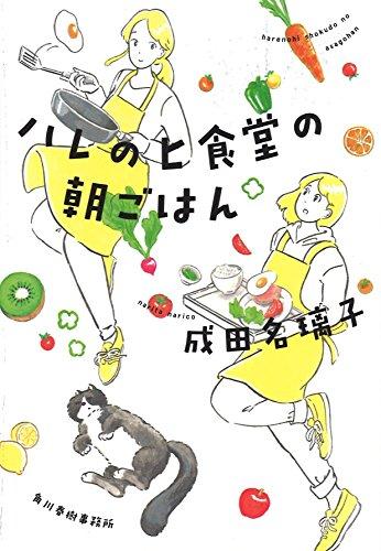ハレのヒ食堂の朝ごはん (ハルキ文庫)