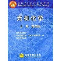 面向21世纪课程教材:无机化学(上)(第4版)