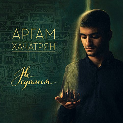 Аргам Хачатрян - Не сдамся (2017)