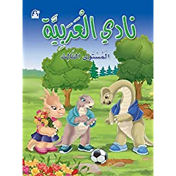 Arabic Club Textbook and Workbook: Volume 3 نادي العربية